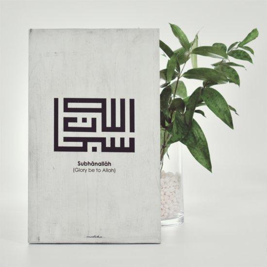 Arabic Calligraphy Subhanallah-AR13-A